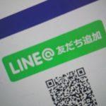LINE公式アカウントでサロン集客