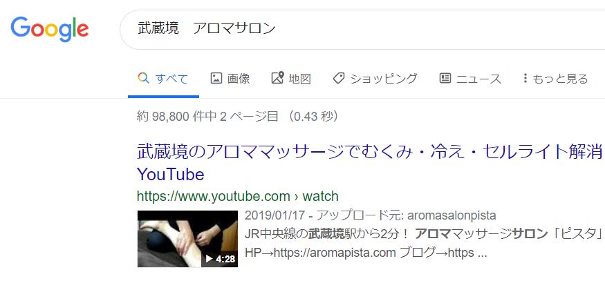 YUTUBE動画はグーグル検索にひかっかる