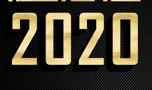2020年のサロン集客